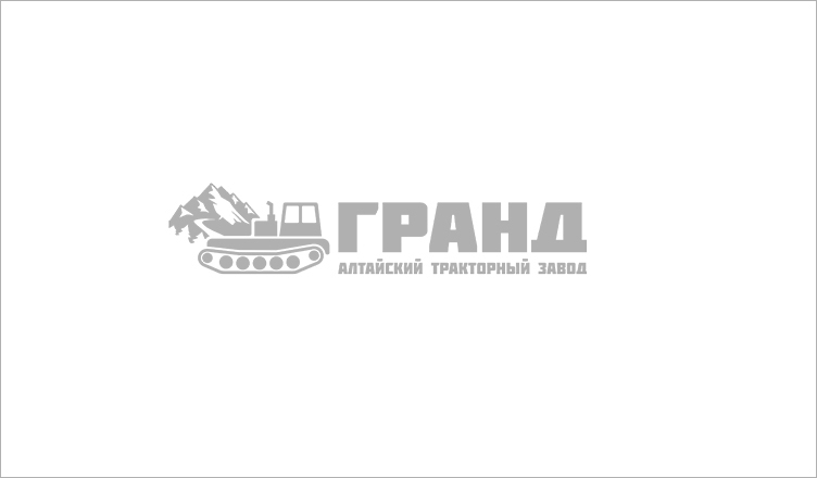 Алтайский тракторный завод «Гранд»